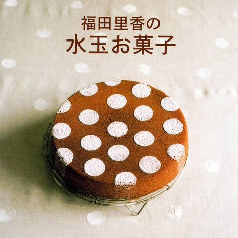 Ricca-fukuda-dot-sweets1