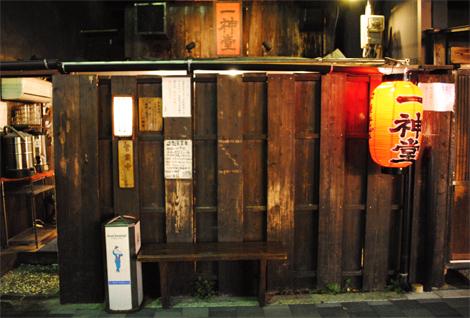 Isshindo-ramen-kyoto2